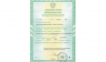 Зарегистрирован препарат Стрекар, КС