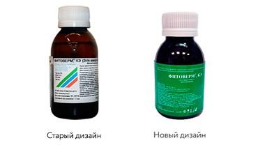Изменение дизайна этикетки на препараты Фитоверм М, КЭ и Фитоверм 0,2% с 20 апреля 2020 года.