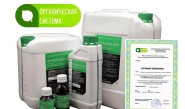 «Фитолавин, ВРК» успешно прошел добровольную сертификацию органической продукции в Российской системе качества